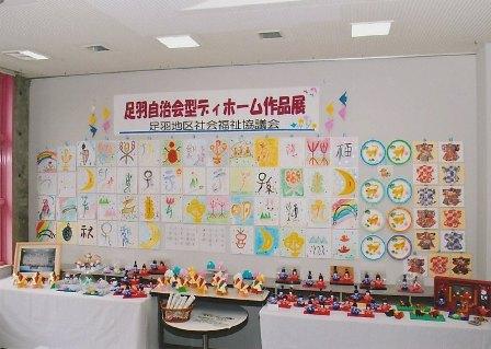 足羽デイホーム作品展