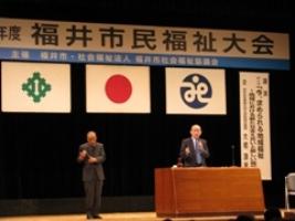 福井市民福祉大会3