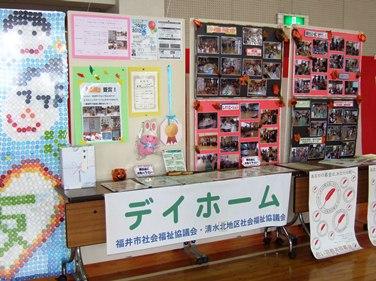 清水北地区のデイホーム事業の展示写真