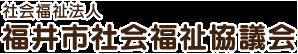 社会福祉法人 福井市社会福祉協議会