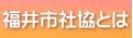 福井市社協とは