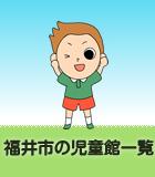福井市の児童館一覧