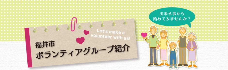 ボランティアグループ